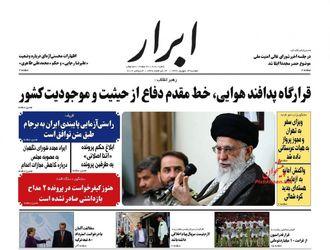 صفحه اول روزنامه های دوشنبه 13 شهریور