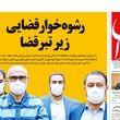 صفحه اول روزنامههای 19 خرداد 1399