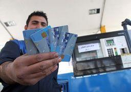 تا کنون چه تعداد کارت سوخت صادر شده است؟