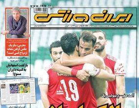 صفحه اول روزنامههای 7 مهر 1399