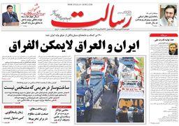 صفحه اول روزنامههای 26 فروردین 98