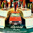 روایت نیم قرن خودروسازی در ایران