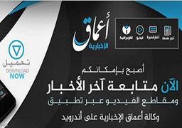 تکمیلی/ مسئول خبرگزاری داعش دستگیر شد + جزئیات