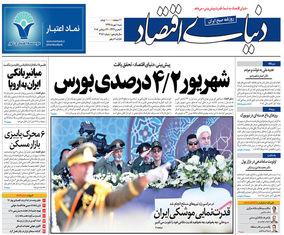 صفحه اول روزنامه های شنبه اول مهر