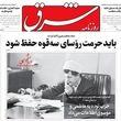 حزب توده به مرحوم هاشمی و میرحسین موسوی اطلاعات میداد