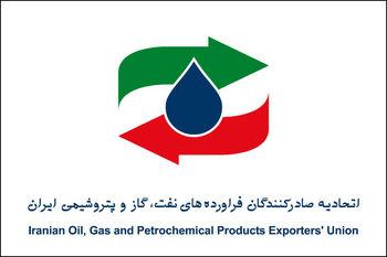 هیات مدیره جدید اتحادیه صادرکنندگان فراوردههای نفتی انتخاب شدند