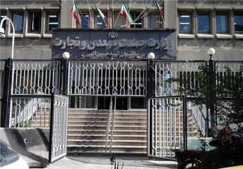 ساختمان وزارت صنعت به دلیل بدهی 20 میلیارد تومانی پلمب شد+عکس