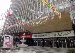 استقرار بازرسان سازمان بازرسی کل کشور در شهرداری تهران + سامانه شکایات