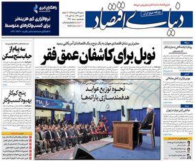 صفحه اول روزنامههای 23 مهرماه 1398