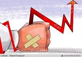 اقتصاد زخمی ایران نیازمند تیمار است