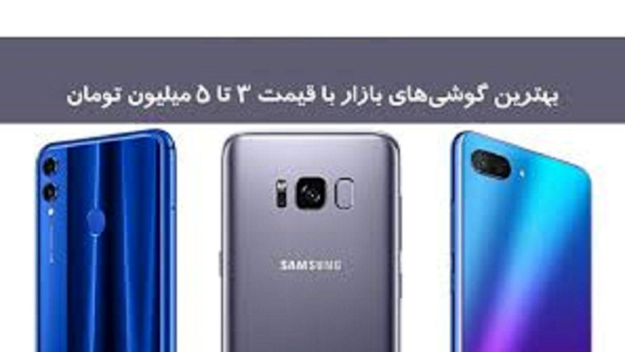 گوشیهای ۳ تا ۵ میلیون تومانی در بازار کدام است؟