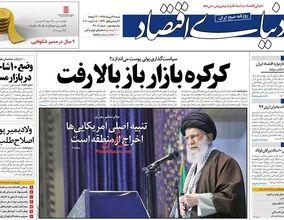 صفحه اول روزنامههای 28 دی 1398