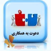 آگهی دعوت به همکاری شرکت تپ سی در تهران