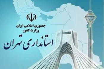 معاون امنیتی استاندار تهران برکنار شد