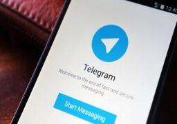 هشدار تلگرام به موبوگرام