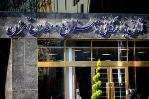 هیات بازرگانی امارات پس از هشت سال راهی تهران شد
