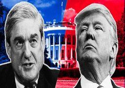 شواهد گزارش مولر علیه ترامپ قویتر از چیزی است که منتشر شده است