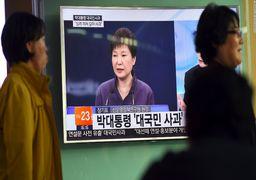 رئیس جمهوری کره جنوبی برکنار شد