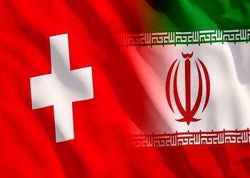 خبر خوب سفیر سوئیس برای ایران