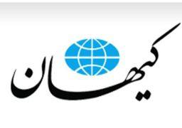واکنش کیهان به اعتصاب غذای مهدی کروبی