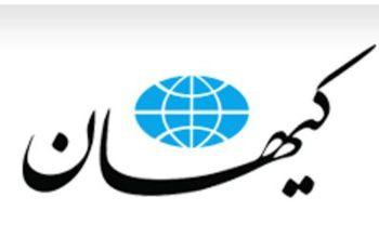 واکنش کیهان به پیام رئیس دولت اصلاحات در مورد ناآرامیهای اخیر