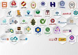 اعلام آمادگی بانکهای ایرانی برای تعویق پرداخت تسهیلات