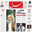 صفحه اول روزنامه های30بهمن 1397