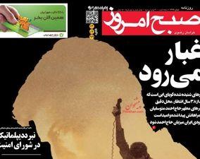 صفحه اول روزنامههای 14 تیر 1399