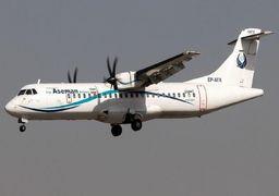 پیدا شدن قطعاتی از هواپیمای ATR در ارتفاعات 3600 متری