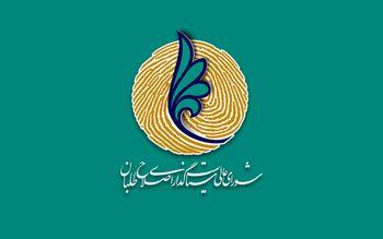لیست نهایی شورای عالی اصلاح طلبان برای انتخابات شورای شهر تهران / لیست امید