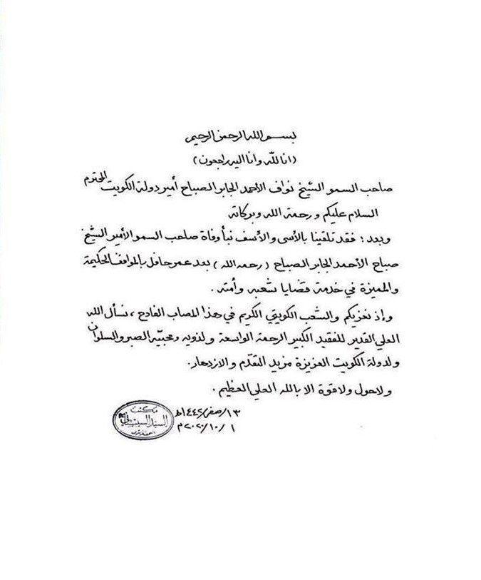 کشور کویت , آیتالله العظمی سید علی سیستانی ,
