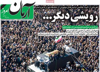 صفحه اول روزنامه های چهارشنبه 22 دی