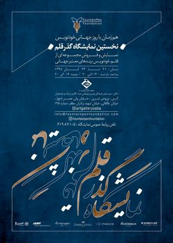 """برگزاری نمایشگاه """"گذرقلم""""در تهران"""