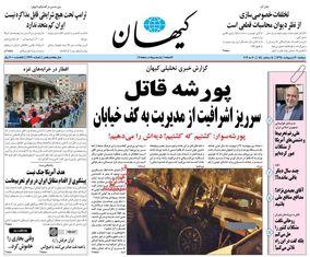 صفحه اول روزنامههای 30 اردیبهشت 1398