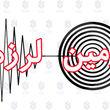 منشا احتمالی زلزله امروز استان تهران