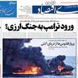 صفحه اول روزنامه های دوشنبه 25 دی
