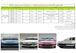 فروش اقساطی 4 محصول ایران خودرو برای 1 آبان+جزئیات