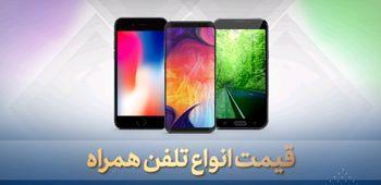 آخرین تحولات بازار موبایل تهران؛  معرفی گرانترین محصولات سامسونگ و اپل در بازار