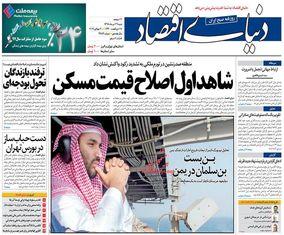 صفحه اول روزنامههای 29 تیر 1398