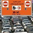 بازگشت طرح ترافیک به خیابان های پایتخت