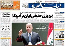 صفحه اول روزنامه های 12 مهر 1397
