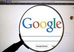 تغییرات جدید در موتور جستجوی گوگل