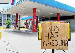 در کدام کشور بنزین بازار آزاد 400 برابر قیمت رسمی است؟از بنزین یک سنتی تا 4 دلاری!
