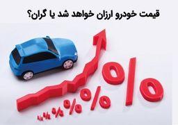 قیمت خودرو ارزان خواهد شد یا گران؟