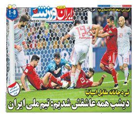 روزنامه های صبح ایران
