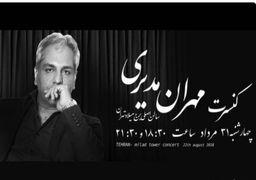 داور مشهور فوتبال ایران در کنسرت مهران مدیری +عکس