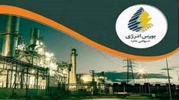 رقم تامین مالی نفتی در بورس انرژی ایران اعلام شد
