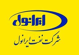 اقدام شرکت نفت ایرانول در کمک به زلزله زدگان