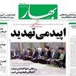 صفحه اول روزنامههای یکشنبه ۴ شهریور ۹۷