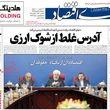 صفحه اول روزنامههای 15 آبان 1397